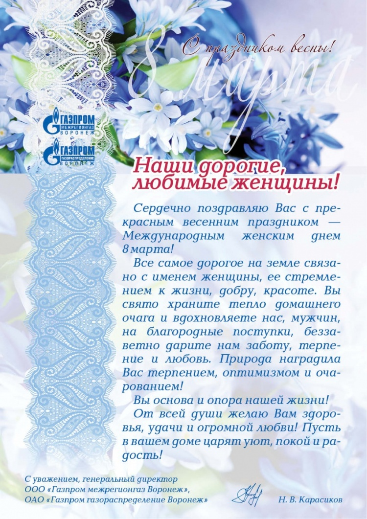 изготовлении поздравление с 8 марта от директора официальное растяжка идёт